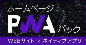 PWA構築サービス