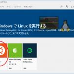 WindowsでLinuxを実行する