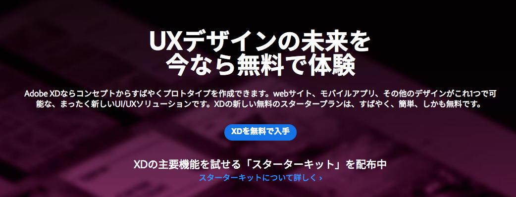 XD公式画面