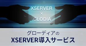 グローディアの XSERVER導入サービス