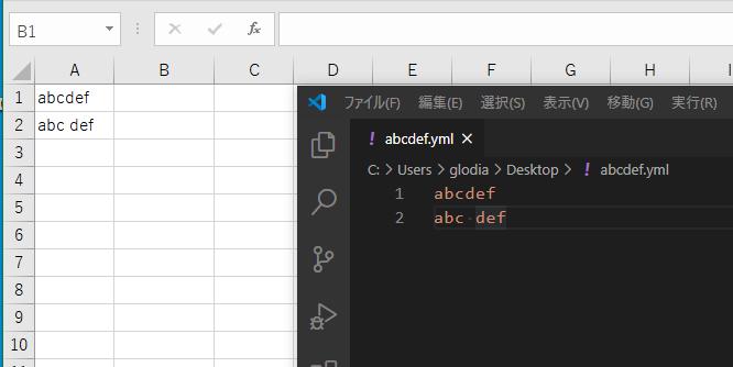 ExcelとVSCode